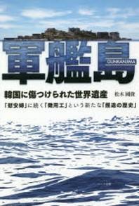 軍艦島 韓國に傷つけられた世界遺産