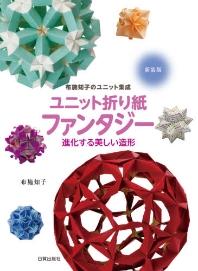 ユニット折り紙ファンタジ- 進化する美しい造形 新裝版