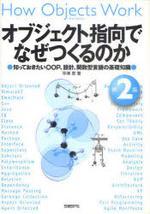 オブジェクト指向でなぜつくるのか 知っておきたいOOP,設計,關數型言語の基礎知識