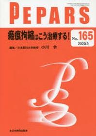 PEPARS NO.165(2020.9)