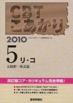CBTこあかり 2010-5