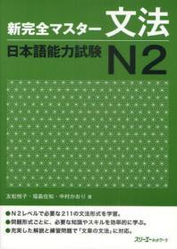 新完全マスタ-文法日本語能力試驗N2