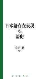 日本語存在表現の歷史