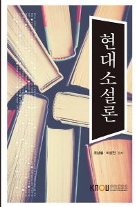 현대소설론(워크북포함)