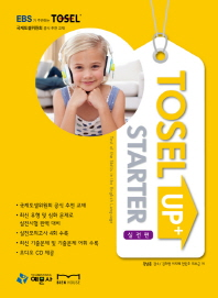 TOSEL UP STARTER: 실전편