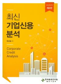 기업신용분석