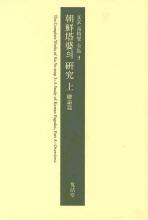 조선탑파의 연구(상)
