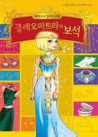 패션소녀 릴리의 모험. 8: 클레오파트라의 보석