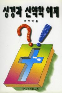성경과 신약학 예제