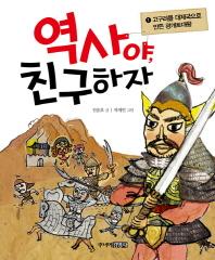 역사야 친구하자. 1: 고구려를 대제국으로 만든 광개토대왕
