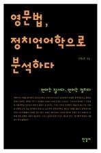 영문법 정치언어학으로 분석하다