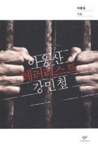아웅산 테러리스트 강민철