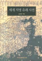 세계 지명 유래 사전