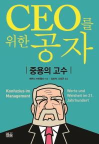 CEO를 위한 공자