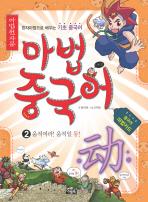 마법천자문 마법중국어. 2