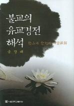 불교의 유교경전 해석