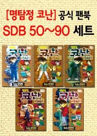 명탐정코난 공식 팬북 SDB Plus 세트(50~90)
