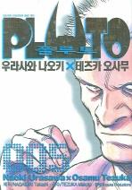 플루토. 5