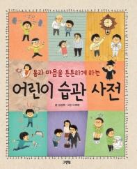 몸과 마음을 튼튼하게 하는 어린이 습관 사전