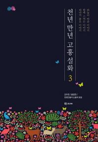 천년 만년 고흥 설화. 3