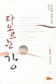 타오르는 강. 1(완결판): 대지의 꿈