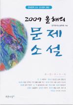 올해의 문제소설(2009)