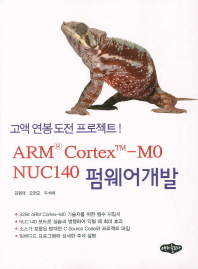 ARM Cortex-M0 NUC140 펌웨어개발