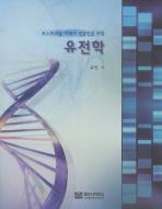 포스트게놈 시대의 전문인을 위한 유전학