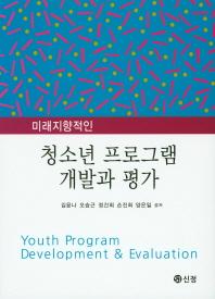 미래지향적인 청소년 프로그램 개발과 평가