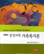 성인지적 가족복지론