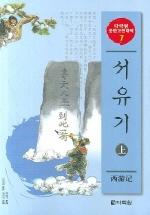 서유기 (상)