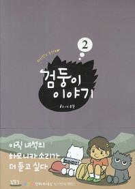 파란만장 풍산개 검둥이 이야기. 2