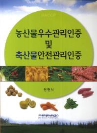 농산물우수관리인증 및 축산물안전관리인증