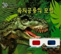 3D 육지공룡의 모험