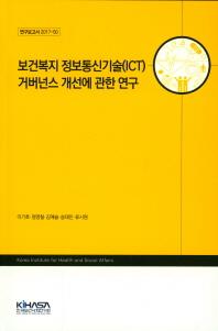 보건복지 정보통신기술(ICT) 거버넌스 개선에 관한 연구