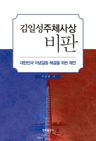 김일성주체사상 비판