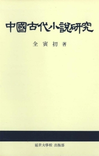 중국고대소설연구