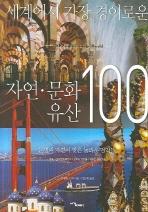 세계에서 가장 경이로운 자연 문화 유산 100