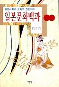 일본문화백과