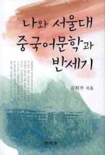 나와 서울대 중국어문학과 반세기