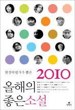 현장 비평가가 뽑은 올해의 좋은 소설(2010)