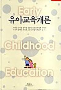 유아교육개론(양옥승)