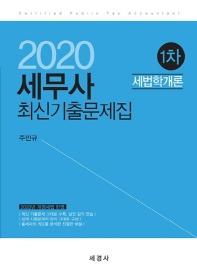 세법학개론 최신기출문제집(세무사 1차)(2020)