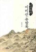 선인들의 지리산 유람록. 3