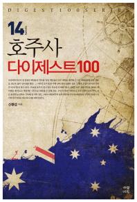 호주사 다이제스트 100
