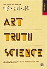 미술 진리 과학