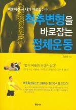 척추변형을 바로잡는 정체운동