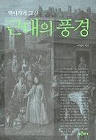 근대의 풍경:역사가가 그린