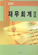 재무회계. 2(2007)