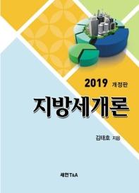 지방세개론(2019)